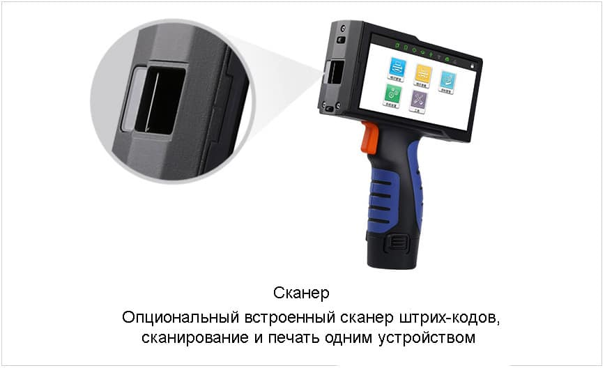 Ручной термоструйный маркиратор Sojet V1H сканер штрих кодов