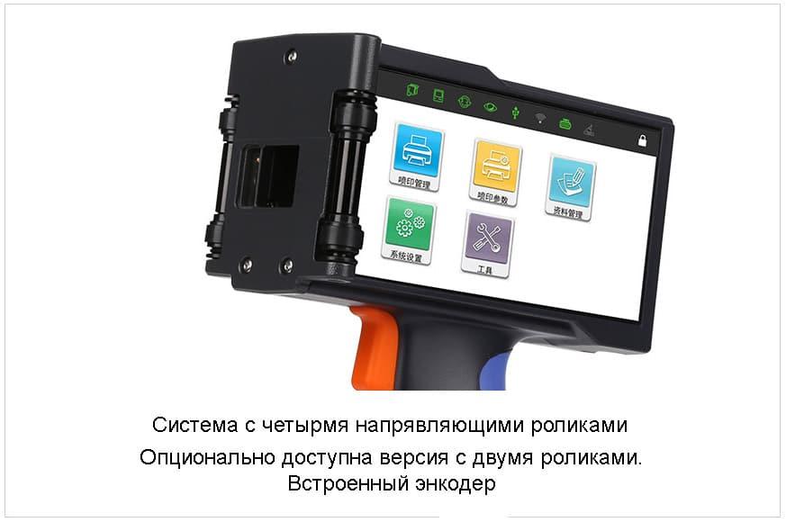 Ручной термоструйный маркиратор Sojet V1H система с четырьмя роликами